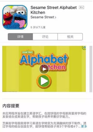 芝麻街英语APP:Sesame Street Alphabet Kitchen