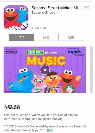 芝麻街英语APP:Sesame Street Makes Music