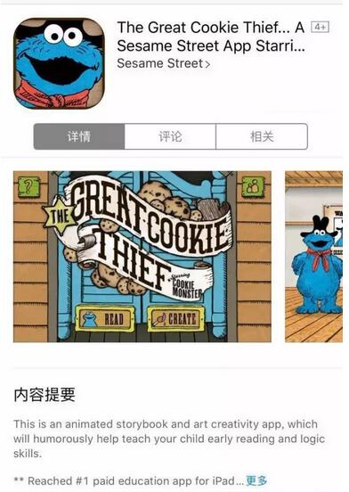 芝麻街 英语APP:The Great Cookie Thief