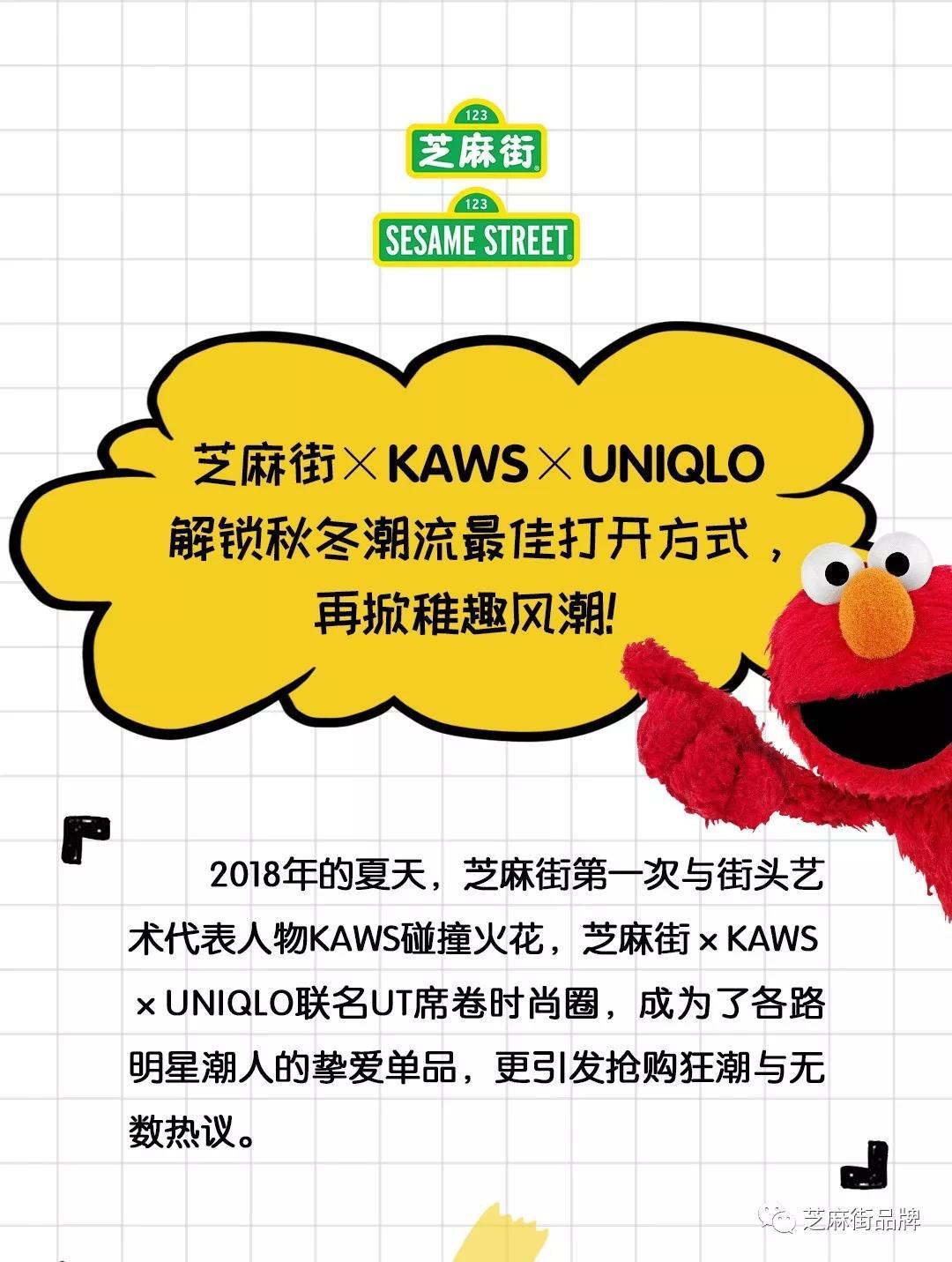 芝麻街 X KAWS X UNIQLO 解锁秋冬潮流最佳打开方式