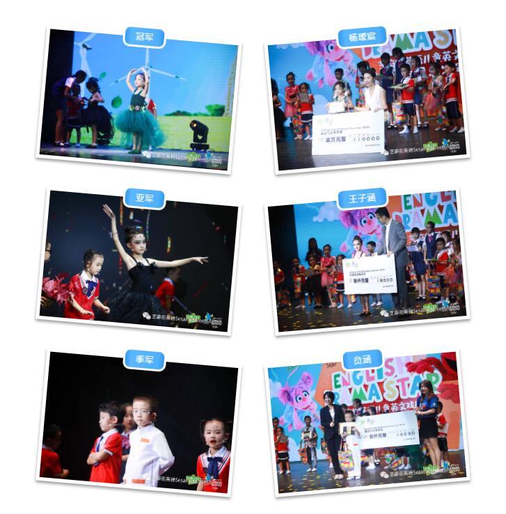 第三届芝麻街英语儿童英文戏剧节精彩瞬间